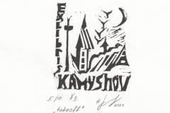Nadezhda Kamyshova, Exlibris ''Takeoff'' X3, 6.5/7.1 cm, 2020