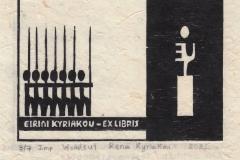Eirini Kyriakou, Exlibris Eirini Kyriakou, X1, 17x12 cm, 2021